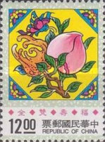 [Greetings Stamps - Nienhwas, Paintings conveying Wishes for the coming Year, Typ BIH]
