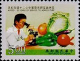[The 20th Anniversary of Asian Vegetable Research and Development Centre, Typ BKT]