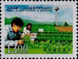 [The 20th Anniversary of Asian Vegetable Research and Development Centre, Typ BKU]
