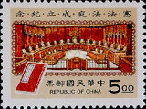 [Inauguration of Taiwan Constitutional Court, Typ BKV]