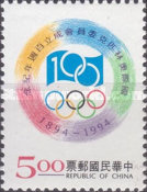 [The 100th Anniversary of International Olympic Committee, Typ BLY]