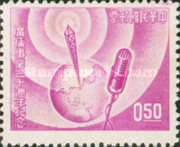 [The 30th Anniversary of Chinese Broadcasting Service, Typ BM1]
