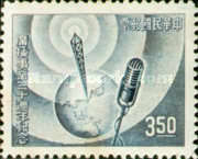 [The 30th Anniversary of Chinese Broadcasting Service, Typ BM2]