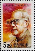 [The 100th Anniversary of the Birth of Chien Mu, Academic, 1895-1990, Typ BME]