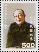 [The 100th Anniversary of the Birth of Dr. Lin Yutang, Essayist and Lexicographer, 1895-1976, Typ BML]