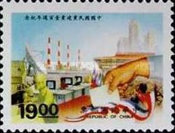[The 100th Anniversary of Kuomintang Party, Typ BMP]