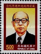 [The 1st Anniversary of the Death of Yen Chia-kan, President, 1974-78, 1905-1993, Typ BMS]