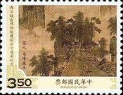 [The 70th Anniversary of National Palace Museum, Typ BOQ]