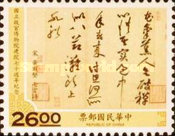 [The 70th Anniversary of National Palace Museum, Typ BOT]