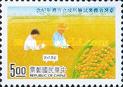 [The 100th Anniversary of Taiwan Agricultural Research Institute, Typ BPA]