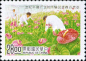 [The 100th Anniversary of Taiwan Agricultural Research Institute, Typ BPB]