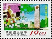 [The 100th Anniversary of National Chiao Tung University, Typ BPW]