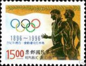 [The 100th Anniversary of Modern Olympic Games, Typ BQK]