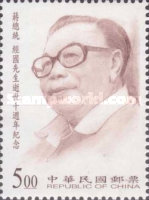 [The 10th Anniversary of the Death of Chiang Ching-kuo, President 1978-88, 1910-1988, Typ BVB]