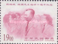 [The 10th Anniversary of the Death of Chiang Ching-kuo, President 1978-88, 1910-1988, Typ BVC]