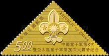 [The 20th Asia-Pacific and Eighth China National Scout Jamboree, Pingtung University, Typ BWI]
