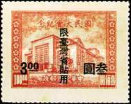 [National Assembly - China, Empire Postage Stamps Surcharged & Overprinted