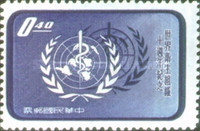 [The 10th Anniversary of WHO, type CA]