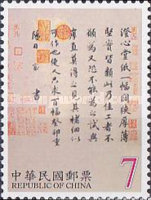 [Traditional Chinese Writing Equipment, type CAO]