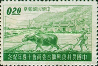 [The 10th Anniversary of Joint Commission on Chinese Rural Reconstruction, type CC]