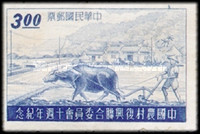 [The 10th Anniversary of Joint Commission on Chinese Rural Reconstruction, type CC3]