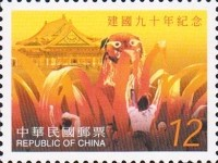 [The 90th Anniversary of Republic of China, Typ CFM]
