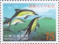 [The 90th Anniversary of Republic of China, Typ CFN]