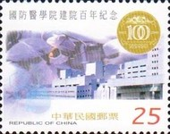 [The 100th Anniversary of National Defence Medical Centre, Typ CGC]