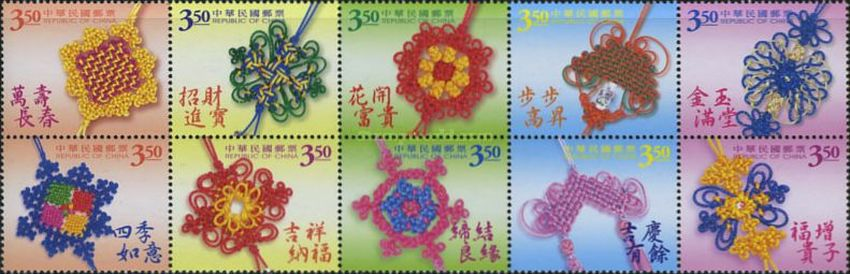 [Greetings Stamps - Chinese Decorative Knots, Typ CJM]