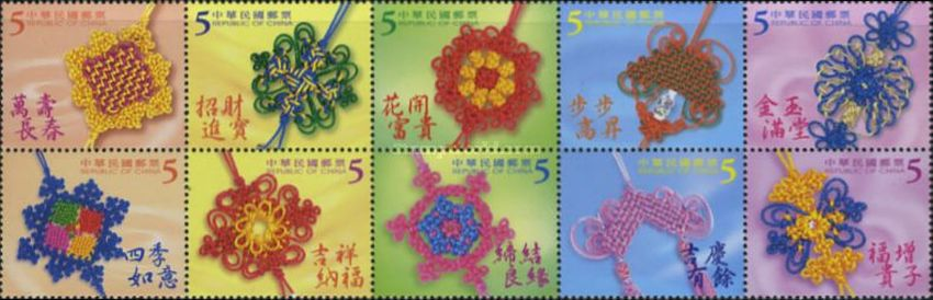 [Greetings Stamps - Chinese Decorative Knots, Typ CJW]