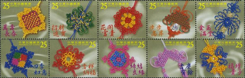 [Greetings Stamps - Chinese Decorative Knots, Typ CKG]
