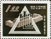 [The 40th Anniversary of ILO, Typ CL1]