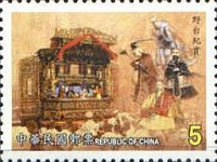 [Taiwanese Puppet Theatre, type CLA]