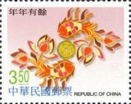 [Greetings Stamps, Typ CMA]