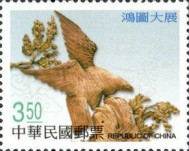 [Greetings Stamps, Typ CMC]