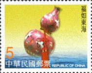 [Greetings Stamps, Typ CMD]