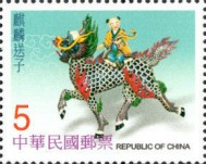 [Greetings Stamps, Typ CML]
