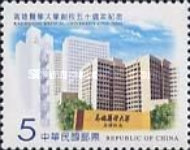 [The 50th Anniversary of Kaohsiung Medical University, Typ CQC]