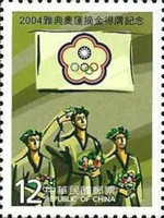 [Olympic Games - Athens, Greece - Medal Winners, Typ CQL]