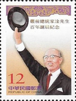 [The 100th Anniversary of the Birth of Yen Chai-kan, Former President, 1905-1993, Typ CQR]