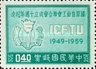 [The 10th Anniversary of International Confederation of Free Trade Unions, type CS]