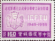 [The 10th Anniversary of International Confederation of Free Trade Unions, Typ CS1]