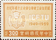 [The 10th Anniversary of International Confederation of Free Trade Unions, type CS2]