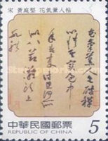 [Calligraphy and Paintings from the Sung Dynasty, Typ CVX]
