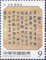 [Calligraphy and Paintings from the Sung Dynasty, Typ CVY]