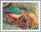 [Fairy Pitta, Typ CWR]