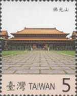 [Famous Works of Buddhist Architecture in Taiwan, Typ CYN]
