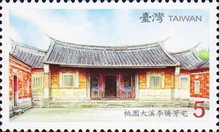 [Traditional Taiwanese Residences, Typ DAZ]