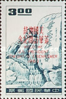 [Visit of President Eisenhower - Issues of 1959 Overprinted