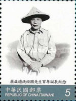 [The 100th Anniversary of the Birth of Late President Chiang Ching-kuo, 1910-1988, Typ DER]